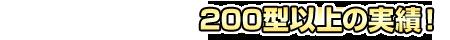200型以上の実績